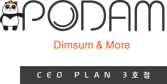 PODAM - Dimsum & More CEO PLAN 3호점