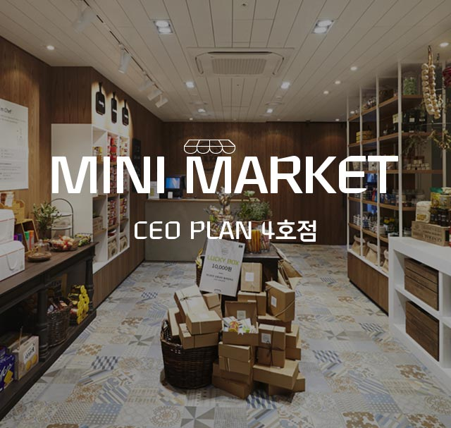 MINI MARKET CEO PLAN 4호점